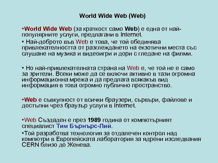 World Wide Web (Web) • World Wide Web (за краткост само Web) е една