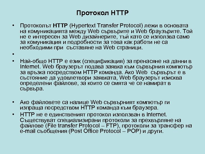 Протокол HTTP • Протоколът HTTP (Hypertext Transfer Protocol) лежи в основата на комуникацията между