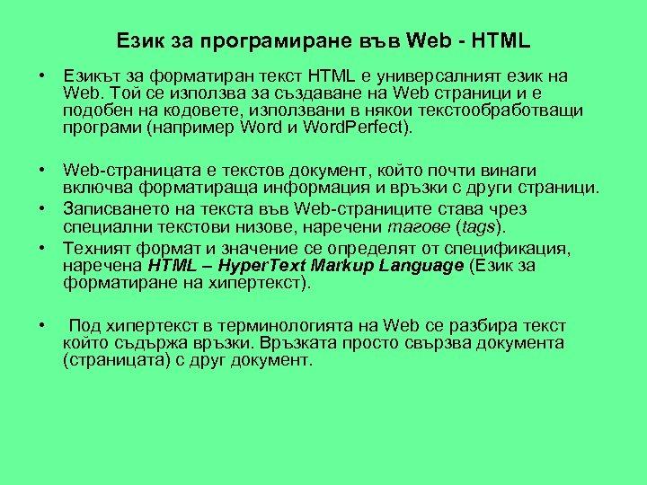 Език за програмиране във Web - HTML • Езикът за форматиран текст HTML е