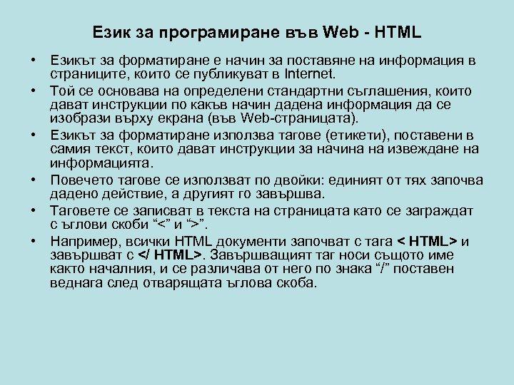 Език за програмиране във Web - HTML • Езикът за форматиране е начин за
