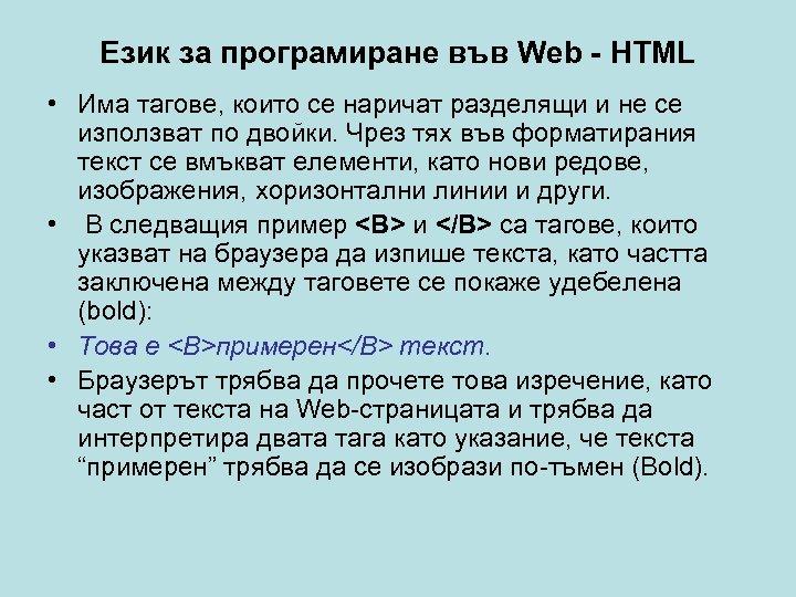 Език за програмиране във Web - HTML • Има тагове, които се наричат разделящи