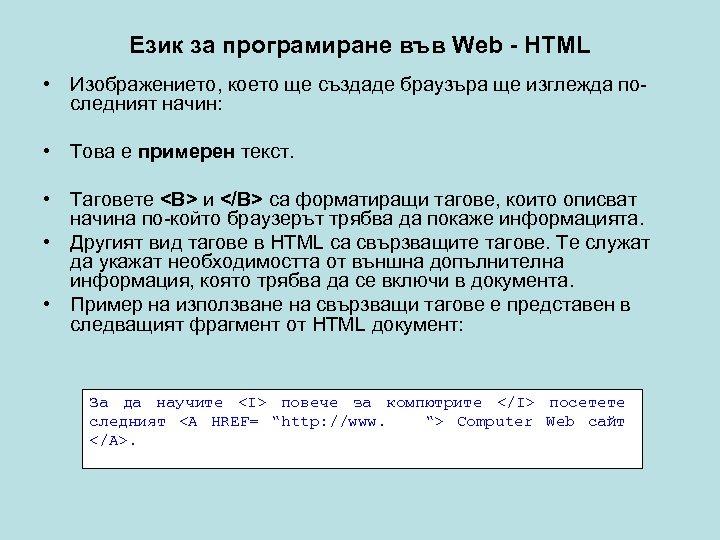 Език за програмиране във Web - HTML • Изображението, което ще създаде браузъра ще