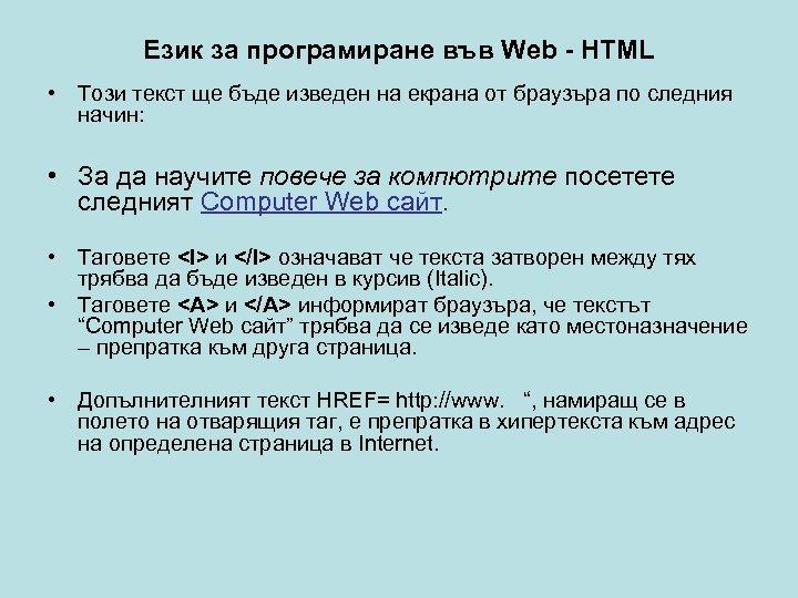 Език за програмиране във Web - HTML • Този текст ще бъде изведен на