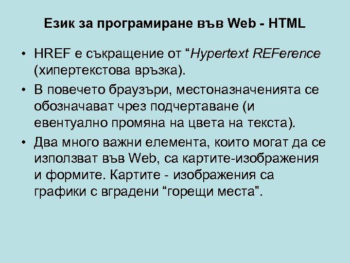 """Език за програмиране във Web - HTML • HREF е съкращение от """"Hypertext REFerence"""
