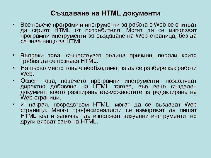 Създаване на HTML документи • Все повече програми и инструменти за работа с Web