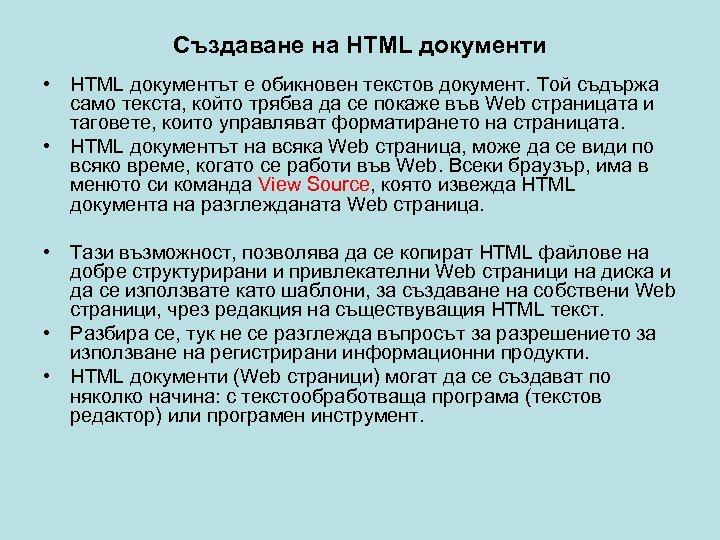 Създаване на HTML документи • HTML документът е обикновен текстов документ. Той съдържа само
