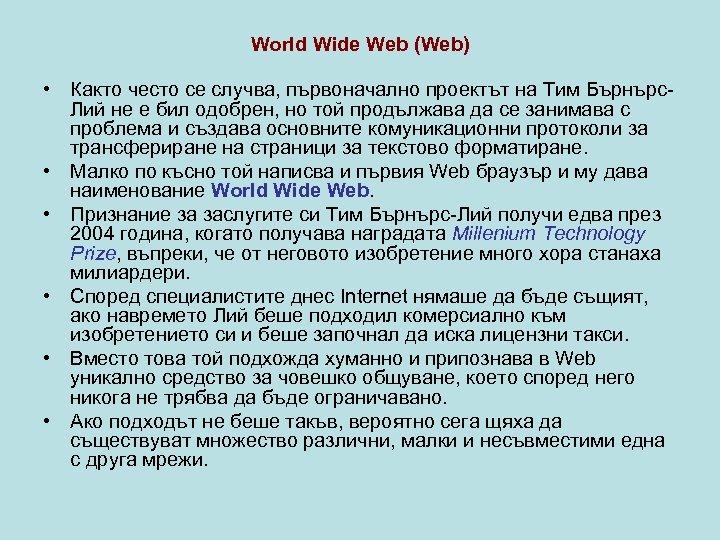 World Wide Web (Web) • Както често се случва, първоначално проектът на Тим Бърнърс.