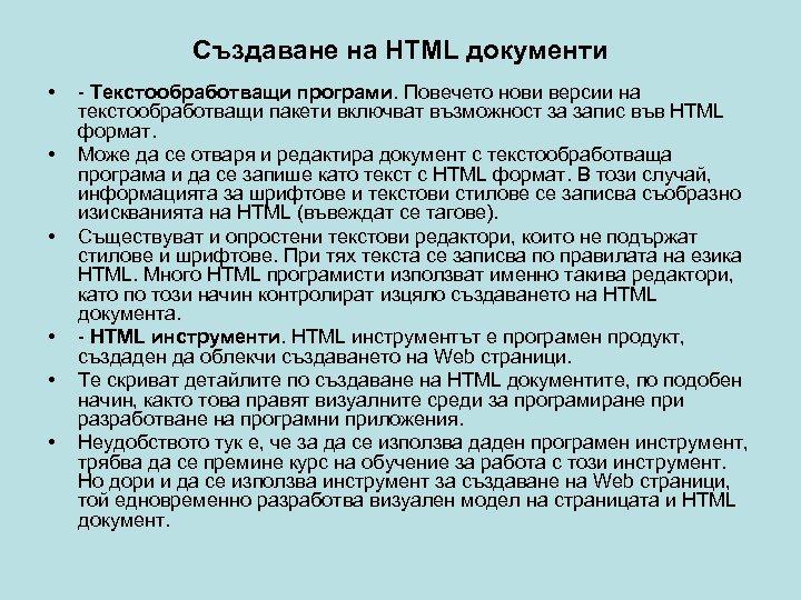 Създаване на HTML документи • • • - Текстообработващи програми. Повечето нови версии на