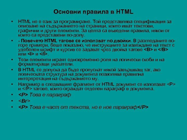 Основни правила в HTML • • • HTML не е език за програмиране. Той