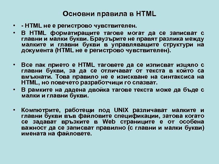 Основни правила в HTML • - HTML не е регистрово чувствителен. • В HTML