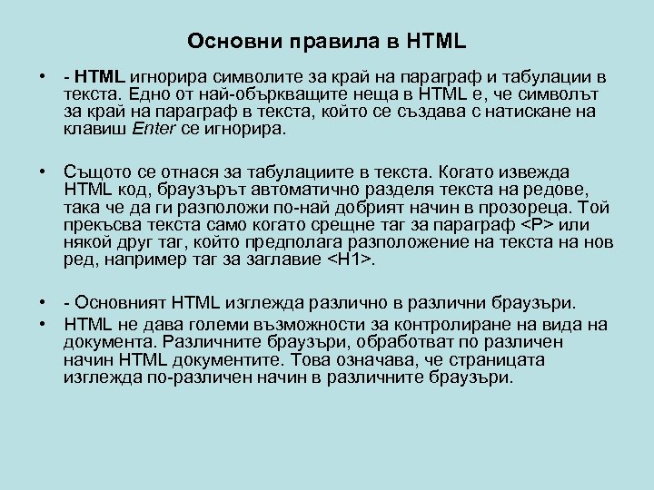 Основни правила в HTML • - HTML игнорира символите за край на параграф и