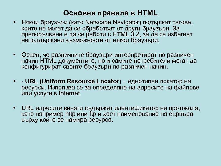 Основни правила в HTML • Някои браузъри (като Netscape Navigator) подържат тагове, които не