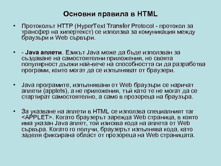 Основни правила в HTML • Протоколът HTTP (Hyper. Text Transfer Protocol - протокол за