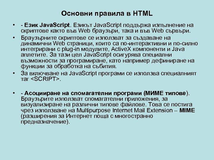 Основни правила в HTML • - Език Java. Script. Езикът Java. Script поддържа изпълнение