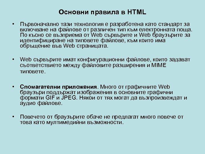 Основни правила в HTML • Първоначално тази технология е разработена като стандарт за включване