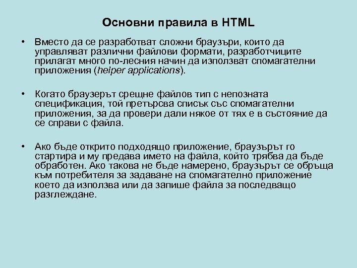 Основни правила в HTML • Вместо да се разработват сложни браузъри, които да управляват
