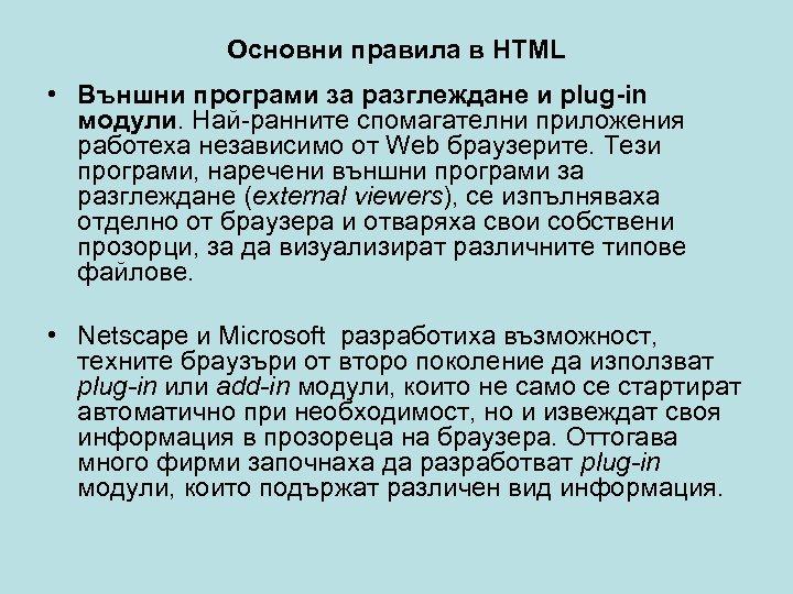 Основни правила в HTML • Външни програми за разглеждане и plug-in модули. Най-ранните спомагателни