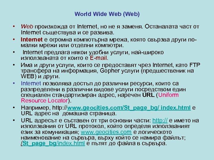 World Wide Web (Web) • Web произхожда от Internet, но не я заменя. Останалата
