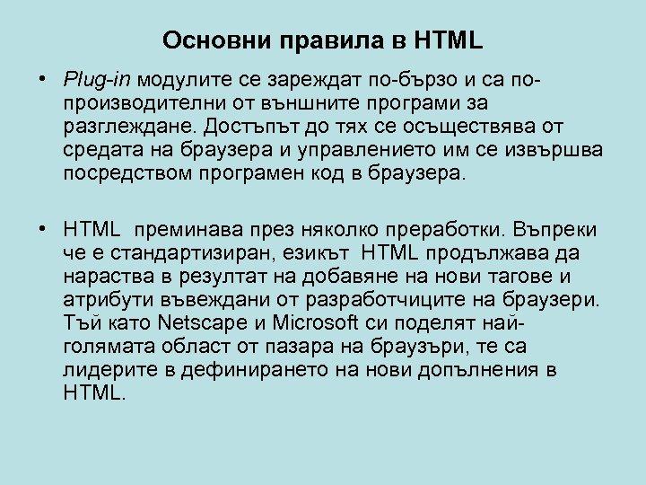Основни правила в HTML • Plug-in модулите се зареждат по-бързо и са попроизводителни от