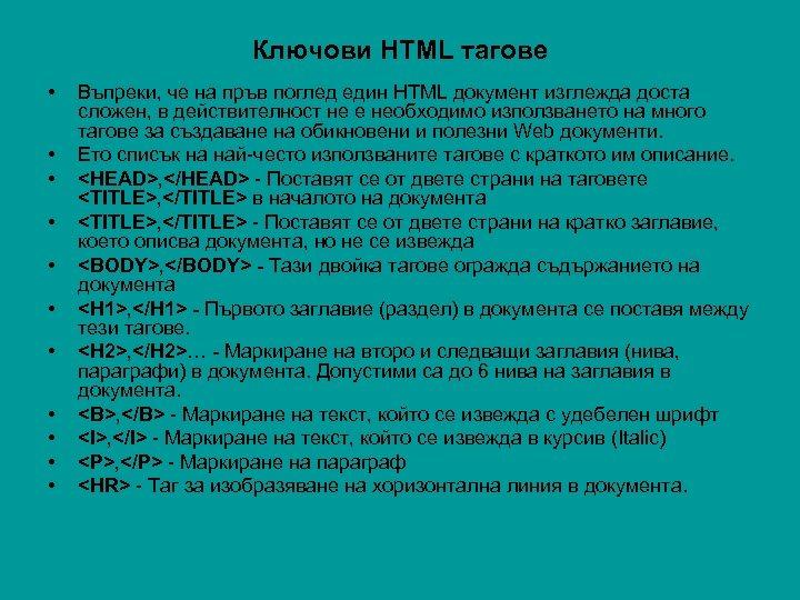 Ключови HTML тагове • • • Въпреки, че на пръв поглед един HTML документ