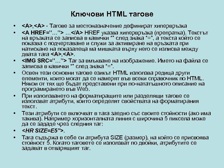 Ключови HTML тагове • • <A>, <A> - Тагове за местоназначение дефинират хипервръзка <A