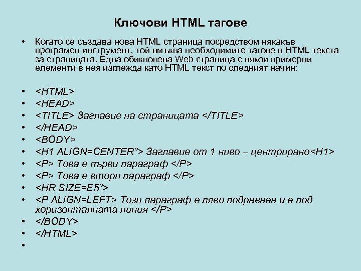 Ключови HTML тагове • • • Когато се създава нова HTML страница посредством някакъв