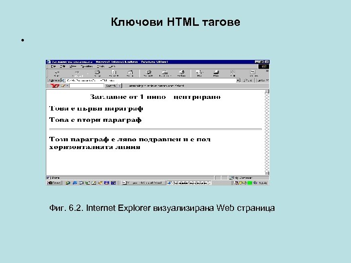 Ключови HTML тагове • Фиг. 6. 2. Internet Explorer визуализирана Web страница