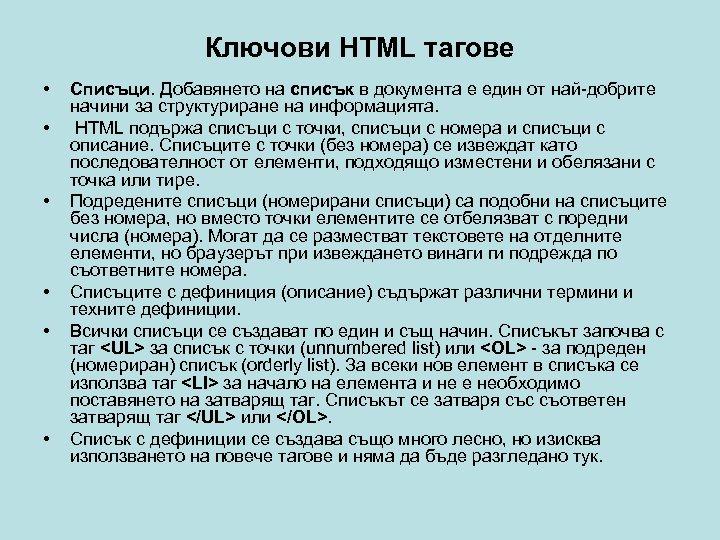 Ключови HTML тагове • • • Списъци. Добавянето на списък в документа е един