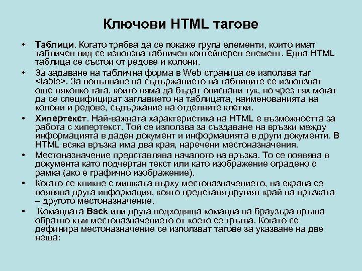 Ключови HTML тагове • • • Таблици. Когато трябва да се покаже група елементи,