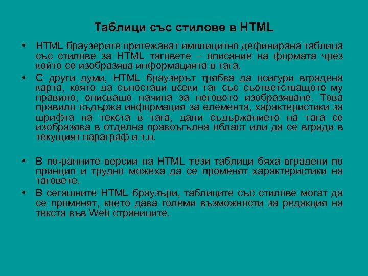 Таблици със стилове в HTML • HTML браузерите притежават имплицитно дефинирана таблица със стилове