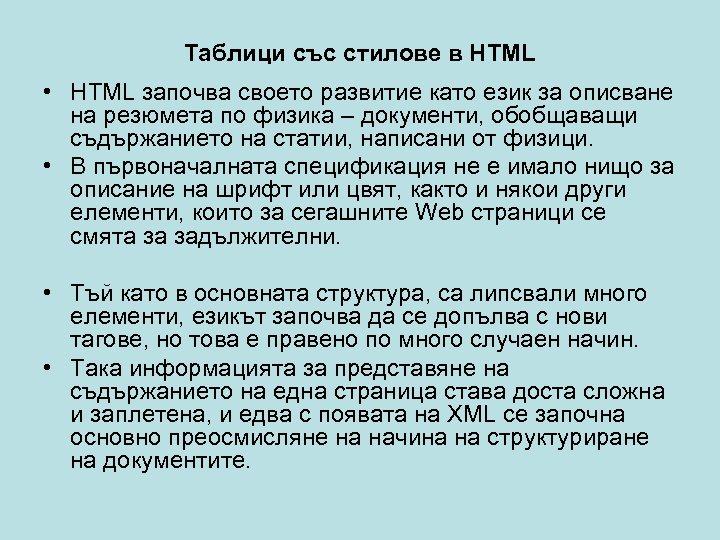 Таблици със стилове в HTML • HTML започва своето развитие като език за описване