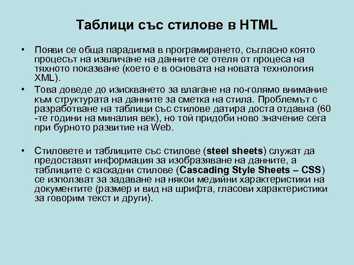 Таблици със стилове в HTML • Появи се обща парадигма в програмирането, съгласно която