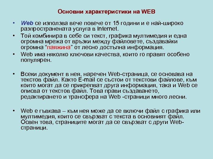 Основни характеристики на WEB • Web се използва вече повече от 15 години и