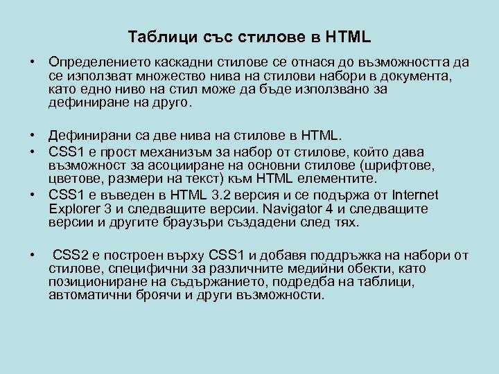 Таблици със стилове в HTML • Определението каскадни стилове се отнася до възможността да
