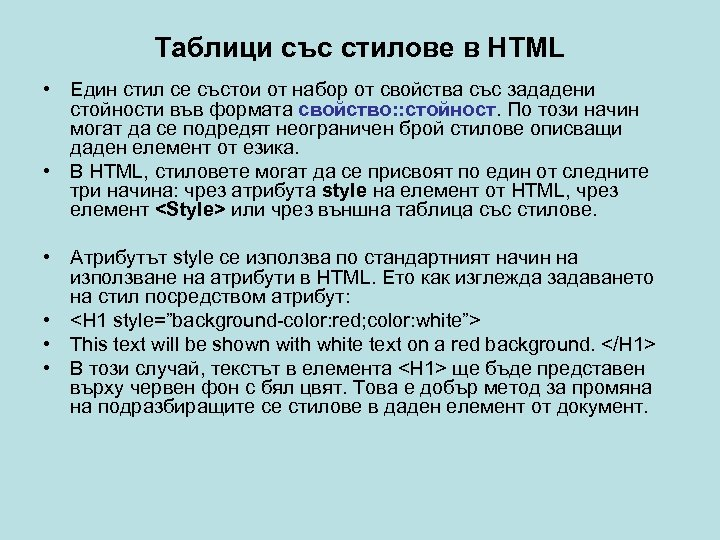 Таблици със стилове в HTML • Един стил се състои от набор от свойства