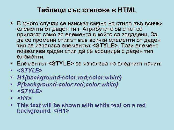 Таблици със стилове в HTML • В много случаи се изисква смяна на стила