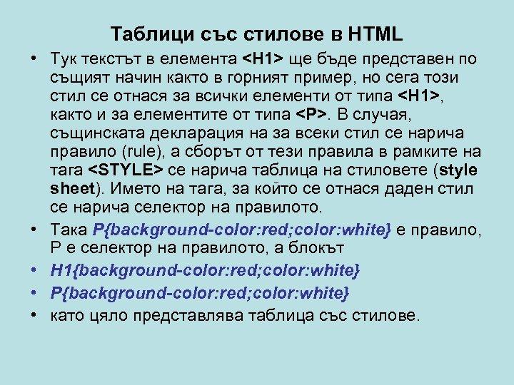 Таблици със стилове в HTML • Тук текстът в елемента <Н 1> ще бъде