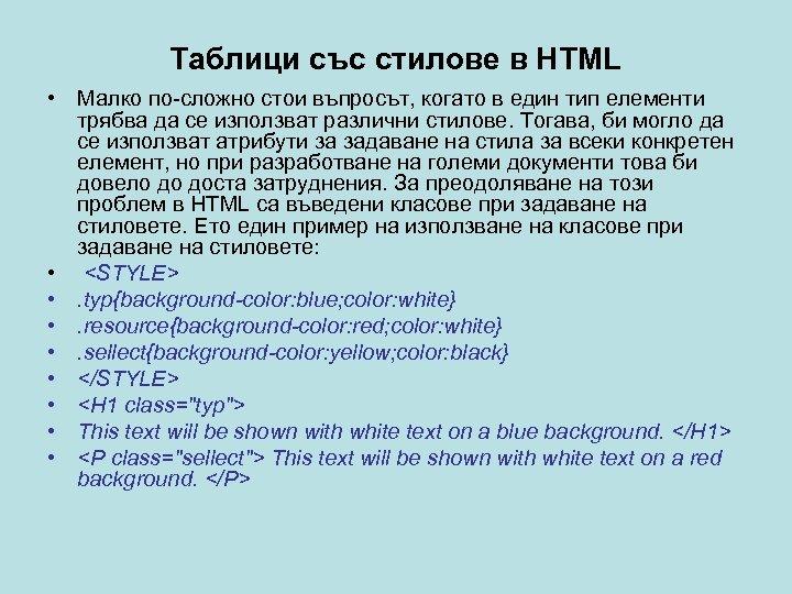 Таблици със стилове в HTML • Малко по-сложно стои въпросът, когато в един тип