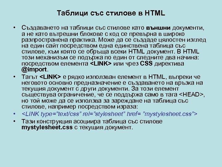 Таблици със стилове в HTML • Създаването на таблици със стилове като външни документи,