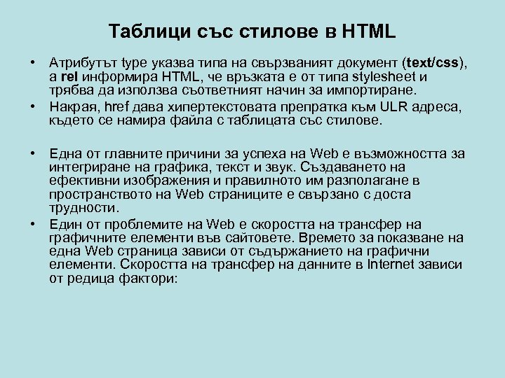 Таблици със стилове в HTML • Атрибутът type указва типа на свързваният документ (text/css),