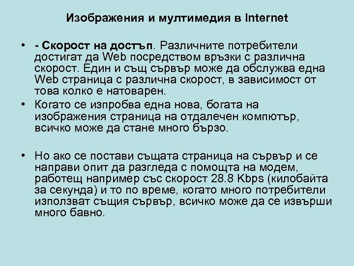 Изображения и мултимедия в Internet • - Скорост на достъп. Различните потребители достигат да
