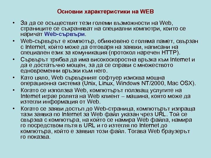 Основни характеристики на WEB • За да се осъществят тези големи възможности на Web,