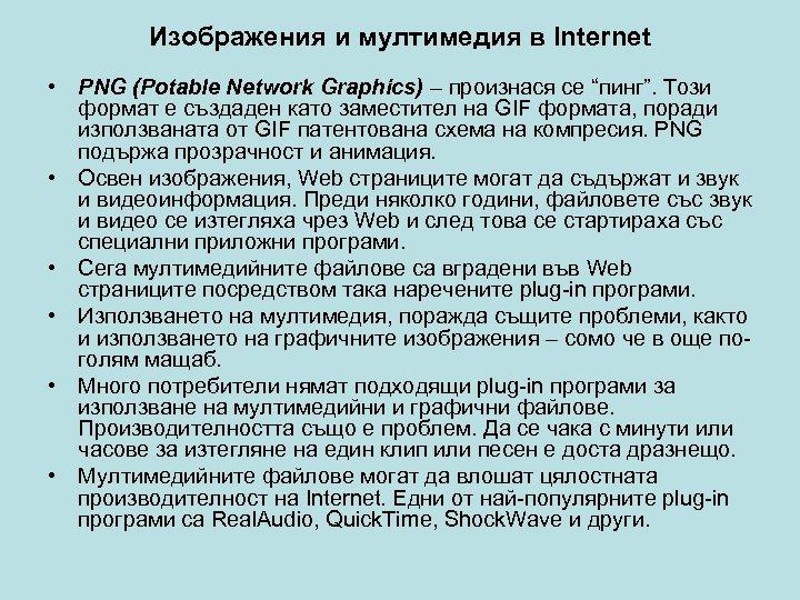 """Изображения и мултимедия в Internet • PNG (Potable Network Graphics) – произнася се """"пинг""""."""