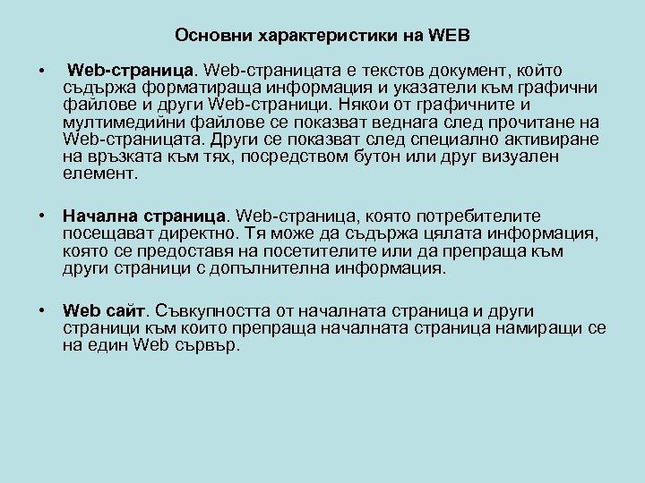 Основни характеристики на WEB • Web-страницата е текстов документ, който съдържа форматираща информация и