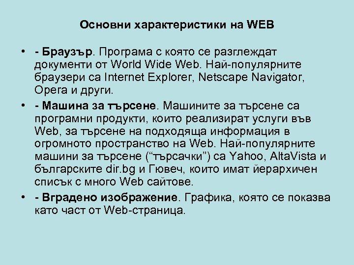 Основни характеристики на WEB • - Браузър. Програма с която се разглеждат документи от