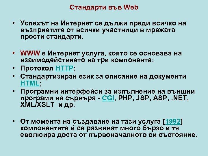 Стандарти във Web • Успехът на Интернет се дължи преди всичко на възприетите от