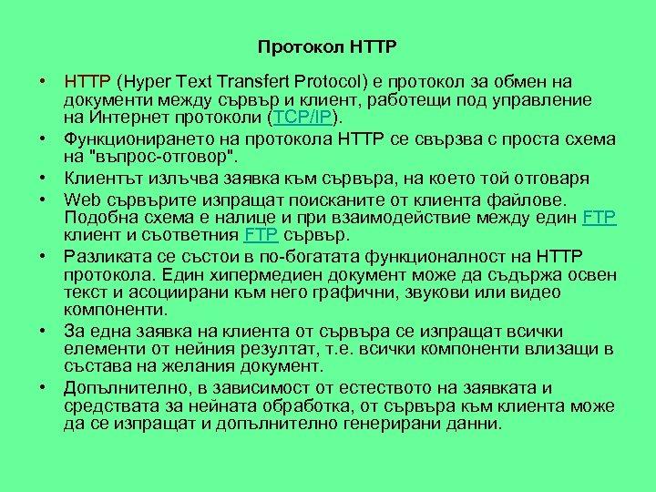 Протокол HTTP • HTTP (Hyper Text Transfert Protocol) е протокол за обмен на документи