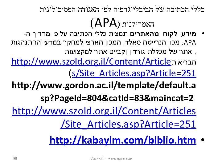 כללי הכתיבה של הביבליוגרפיה לפי האגודה הפסיכולוגית האמריקנית ) (APA • מידע לקוח