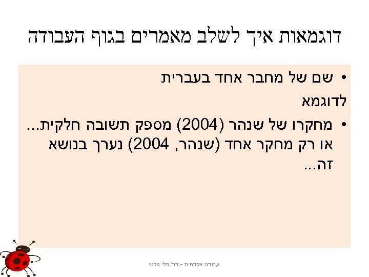 דוגמאות איך לשלב מאמרים בגוף העבודה • שם של מחבר אחד בעברית לדוגמא