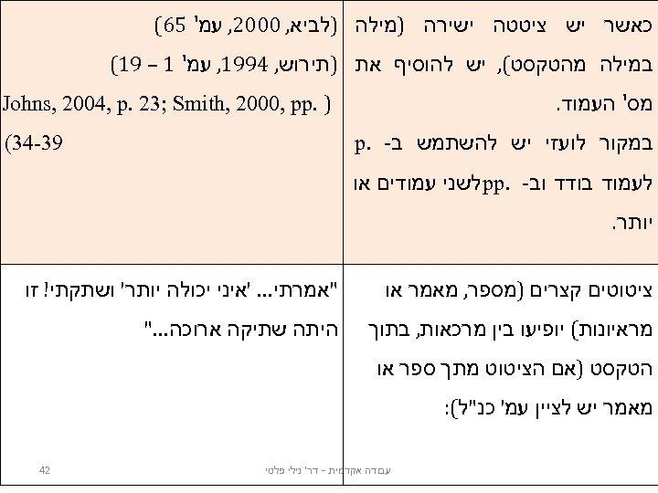 כאשר יש ציטטה ישירה )מילה )לביא, 0002, עמ' 56( במילה מהטקסט(, יש להוסיף